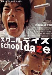 schooldazechirasi