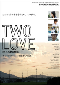 twoloveposter