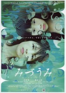midu-umi_poster